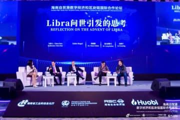 (Image credit: Hainan Free Trade Port International Cooperation Forum)