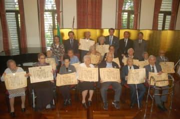 在サンパウロ総領事館=53人の百歳以上を高齢者表彰=百歳以上の在外日本人の半分超=安倍総理から祝状と銀杯