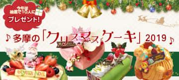 【特集】今年もケーキプレゼント♪多摩の「クリスマスケーキ」2019