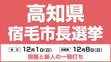 宿毛市長選挙は12月8日投開票、現新2人の一騎打ち 新人 田中徳武氏 VS 現職 中平富宏氏 高知県