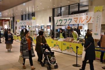 JR千葉駅中央改札外コンコースで開かれた農福連携マルシェ=6日午後、千葉市中央区