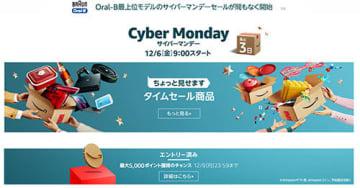 ※「Amazonサイバーマンデー」を12月3日に一部公開