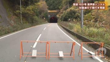 新芦原トンネル 対面通行で南行き再開