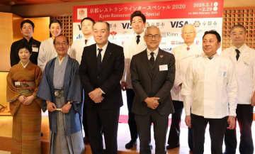 「京都レストランウインタースペシャル2020」をPRする実行委員会メンバーら(京都市左京区)