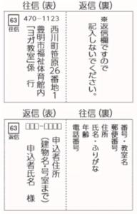 【お知らせ】令和元年度 第3期ヨガ教室