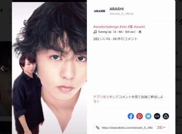 嵐、TikTok公式アカウントで櫻井翔ソロ動画が公開された