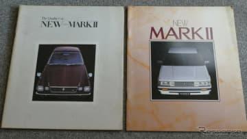 トヨタ マークII 3代目(1976年)と5代目(1984年)のカタログ