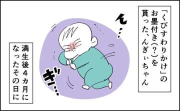 首すわったか問題が気になりすぎて…【んぎぃちゃんカレンダー101】
