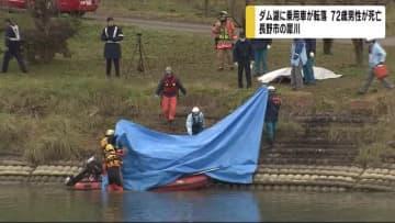 親子が乗る車がダム湖に転落 車内から収容するも72歳父親が死亡 次男は自力で脱出