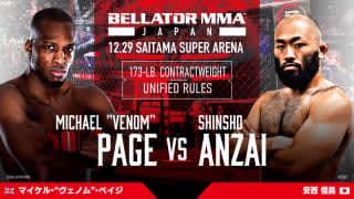マイケル・ペイジ(左)と元UFCの安西信昌が対戦