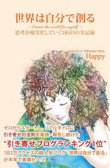 Happy 「世界は自分で創る〈上〉思考が現実化していく185日の全記録」