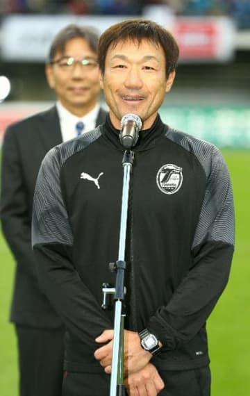 試合終了後のセレモニーでサポーターにあいさつする片野坂監督