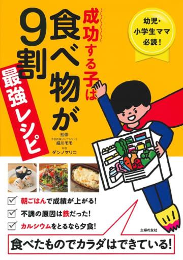 写真は、「成功する子は食べ物が9割 最強レシピ」(主婦の友社)