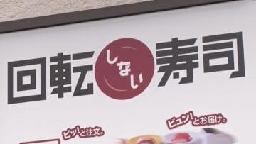 """回転""""しない""""寿司チェーン「魚べい」、大躍進の秘密とは"""