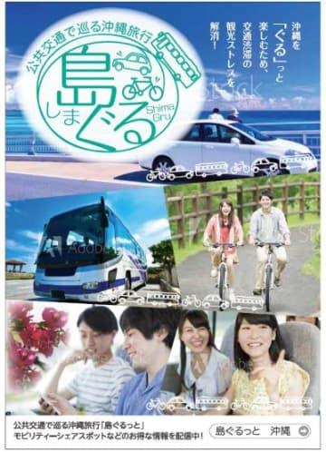 沖縄本島で二次交通整備で実証実験 バスとカーシェア、シェアサイクルを連携 画像