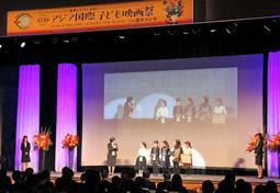 志筑小の児童らの作品が法務大臣賞に輝いたアジア国際子ども映画祭=南あわじ市文化体育館