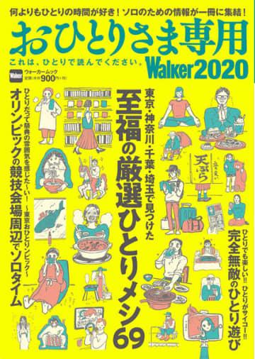 KADOKAWA、「おひとりさま専用Walker2020」発売 今年で4年目 画像