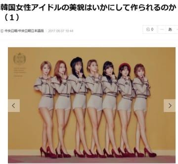 「韓国アイドルの美貌はいかにして作れるのか」という記事(中央日報2017年6月7日付)