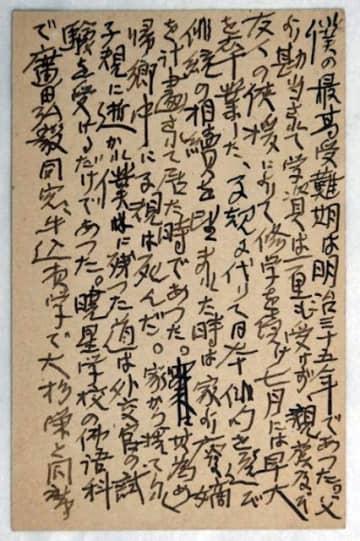 正岡子規が死去した1902年を「最高受難期」などと振り返った赤木格堂のはがき(裏面)