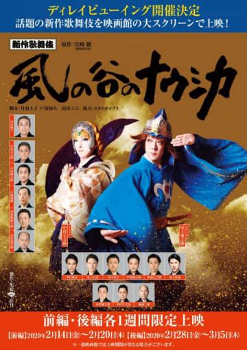 歌舞伎「風の谷のナウシカ」が劇場上映へ 画像