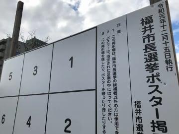 福井市長選挙の選挙ポスター掲示場。2019年12月8日に告示される=福井県福井市