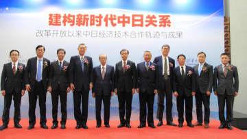 「新時代の中日関係を築く-改革開放以来の中日経済技術協力の軌跡と成果」写真展、北京で開催
