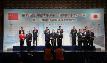 中日両国、東京で第13回省エネルギー・環境総合フォーラム開催
