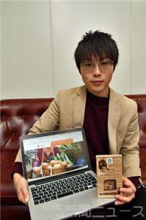 昆虫を使った食品の販売会社を設立した桜井さん