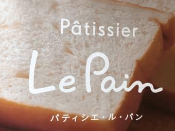 「パティシエ・ル・パン」