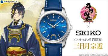 「刀剣乱舞-ONLINE-」とセイコーウオッチがコラボ!三日月宗近モデルの腕時計が発売