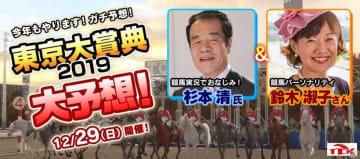 「StarHorse4」と第65回東京大賞典(GI)のコラボイベントが12月29日に大井競馬場で実施!