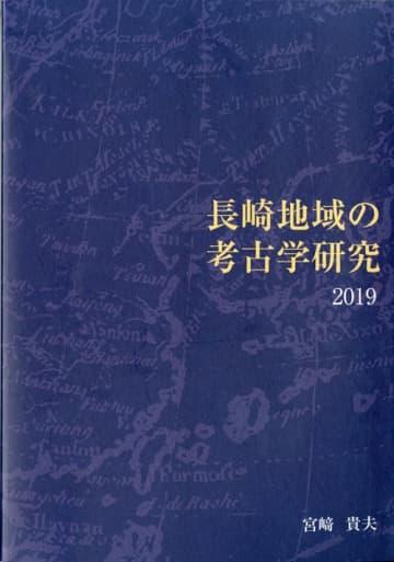 「長崎地域の考古学研究2019」