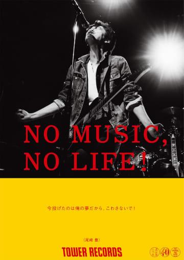 尾崎豊が「NO MUSIC, NO LIFE.」ポスター意見広告シリーズに!