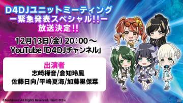 「D4DJ ユニットミーティング -緊急発表スペシャル!!-」が12月13日20時より配信開始!