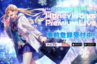 『ハニプレ』事前登録者数が2日で10万人を突破!戸松遥さん、神谷浩史さんのサイン色紙を抽選で3名にプレゼント