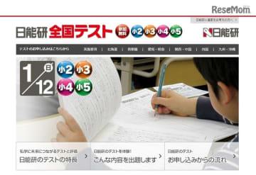 日能研全国テスト