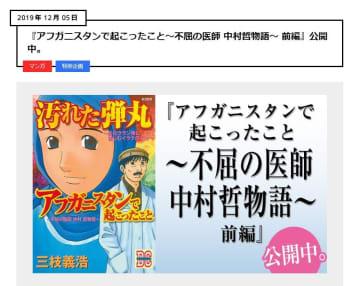 中村哲医師を描いた漫画、訃報受け注目 講談社「氏の活動の一端を知っていただくきっかけになれば」 画像