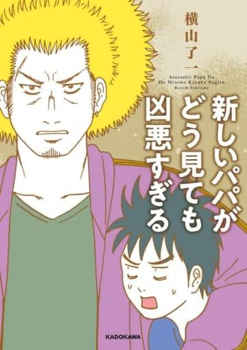 「新しいパパがどう見ても凶悪すぎる」刊行記念トーク大阪で開催!
