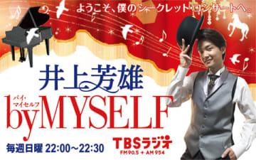 井上芳雄、宮野真守、浦井健治…ミュージカル俳優のおすすめラジオ番組