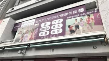 """主婦向けジム「カーブス」が株式上場、その手法が""""変則技""""なワケ"""