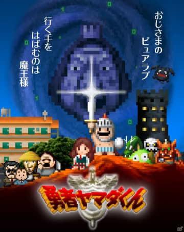 「勇者ヤマダくん」と「moon」のサントラが発売決定!Switch版「勇者ヤマダくん2」も2020年初春に配信