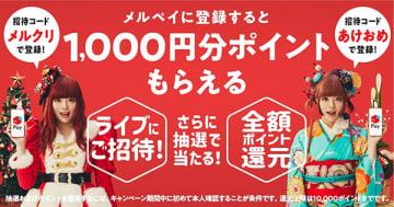 メルペイが年末年始に特別企画「あけおメルクリ」キャンペーンを実施する