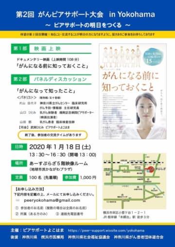 「がんピアサポート大会 in Yokohama」映画上映とパネルディスカッション