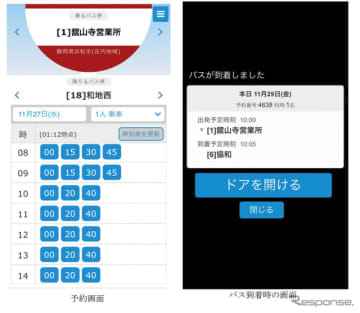 乗客用ウェブサービスのイメージ