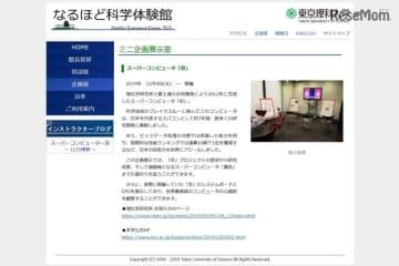 スーパーコンピュータ「京」の部品展示