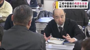 被害額672億円… 予定の2倍の参加申し込み 被災事業者向けの支援説明会 「一番はお金」