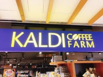 これ、毎日飲みたい。カルディのボトルコーヒーがさすがの美味しさだった 画像