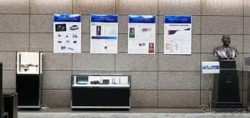 「リチウムイオン二次電池の発明が拓いた社会」展