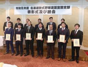 今季の支部主催大会で活躍し表彰された各チームの代表