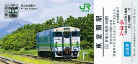 東室蘭駅など道内24駅で販売している「北の40記念入場券」=JR北海道提供